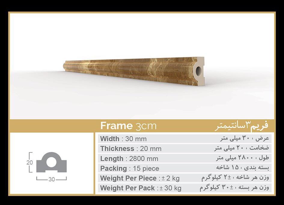 ابزار فریم 3 سانتی