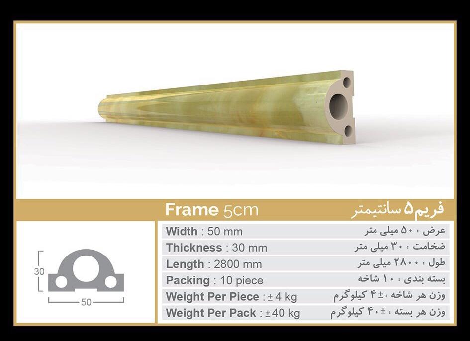 ابزار فریم 5 سانتی